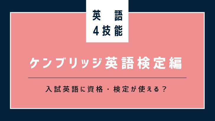 【ケンブリッジ英語検定編】入試英語に資格・検定が使える?|英語4技能