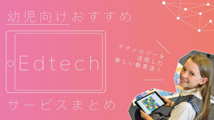 173-edtech-service