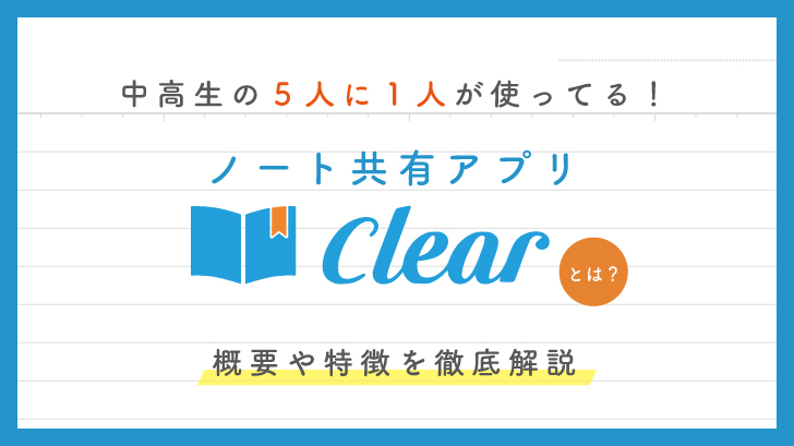 187-noteshare-clear