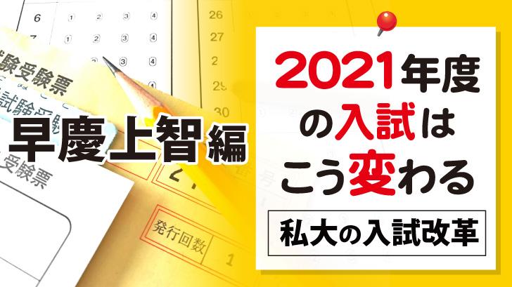 大学 年度 入試 2021 上智