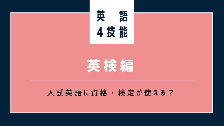 【英検編】入試英語に資格・検定が使える?!英語4技能
