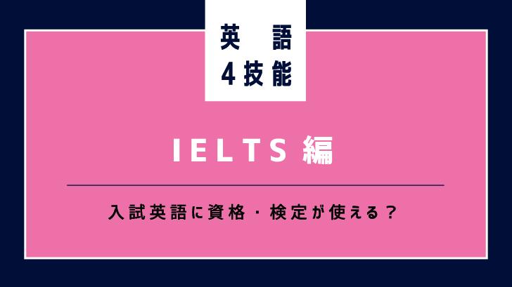 【IELTS編】入試英語に資格・検定が使える?|英語4技能