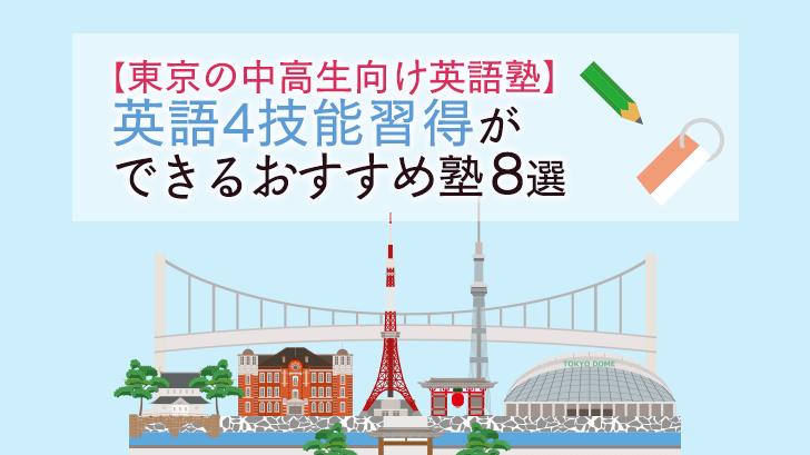 英語試験・受験に強い!】中高生向けの英語塾8選|東京・オンライン