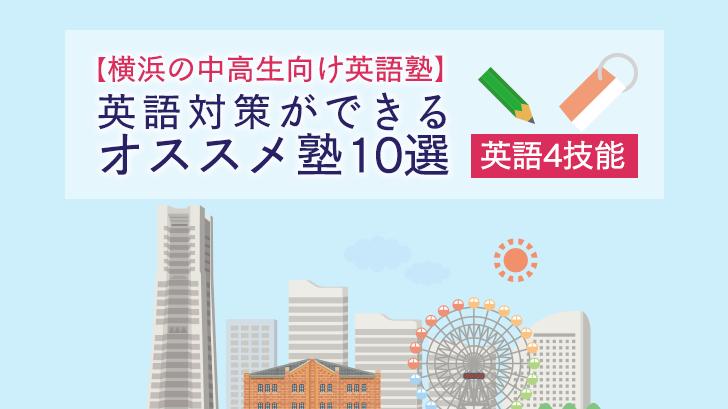 横浜の中高生向け英語塾】英語対策ができるオススメ塾10選|英語4技能