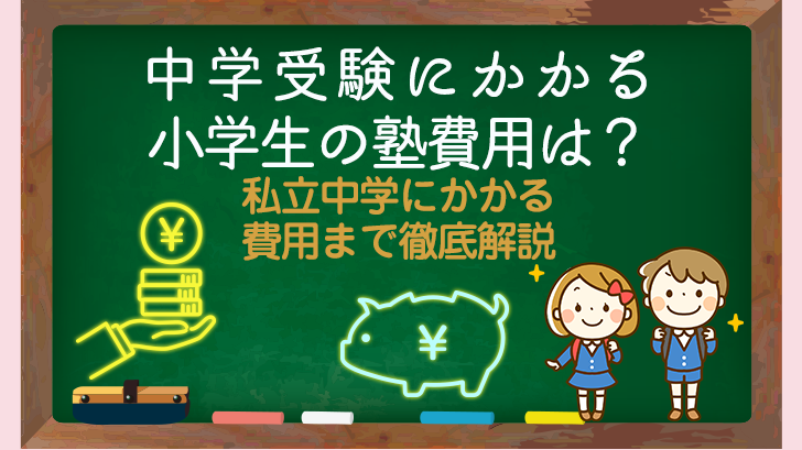 中学受験 塾 ランキング