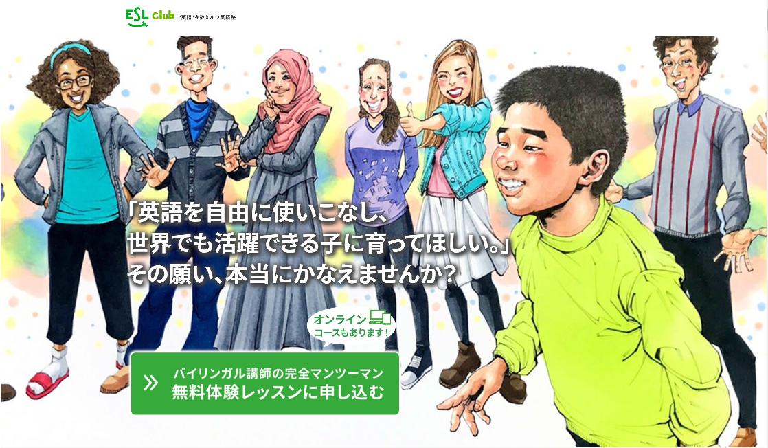 英語試験・受験に強い!】中高生向けの英語塾8選 東京・オンライン